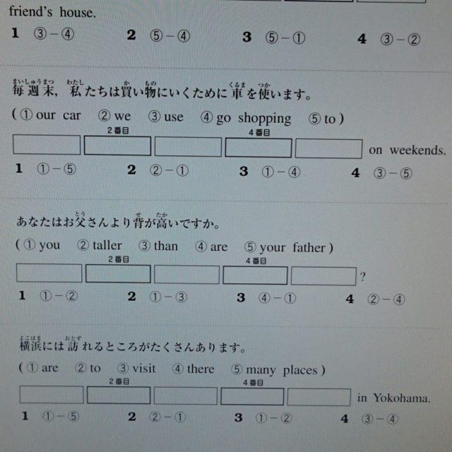 to 動詞の原形 中2 英検4級