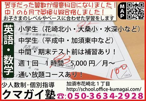 加須市花崎北の少人数制学習塾・個別指導塾です。授業料・料金5000円~