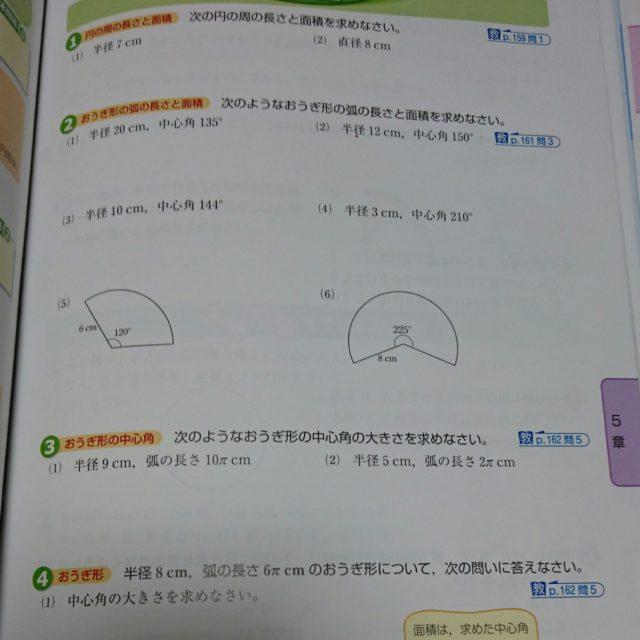 円周・面積
