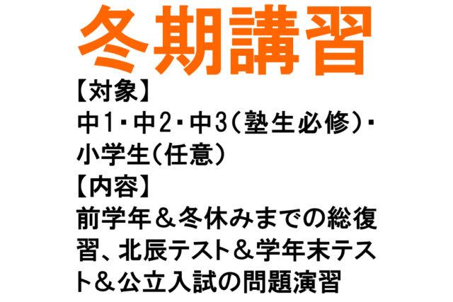 冬期講習 加須市花崎・花崎駅・学習塾・個別指導・少人数制