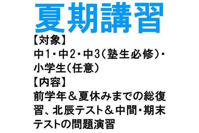 夏期講習 加須市花崎・花崎駅・学習塾・少人数制・個別指導