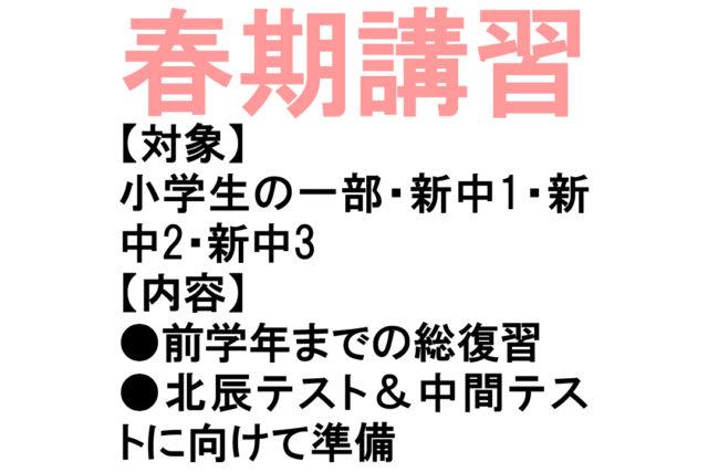 春期講習 加須市花崎・花崎駅・学習塾・個別指導・少人数制