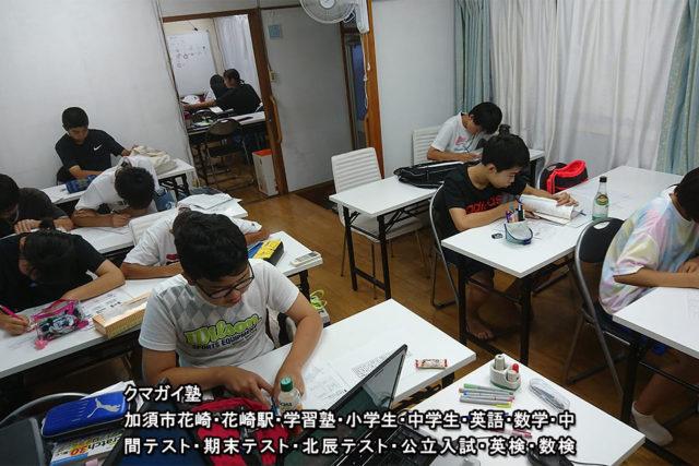 加須市花崎・花崎駅・学習塾・個別指導・少人数制