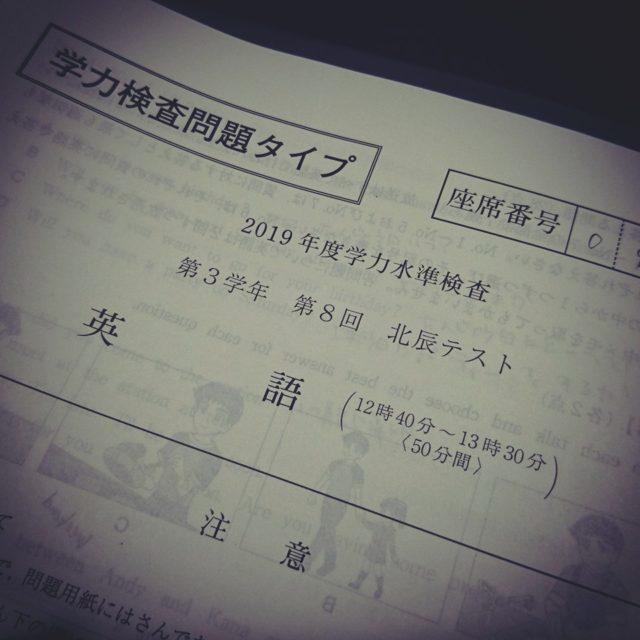 北辰テスト加須市花崎・花崎駅・学習塾・少人数制・個別指導