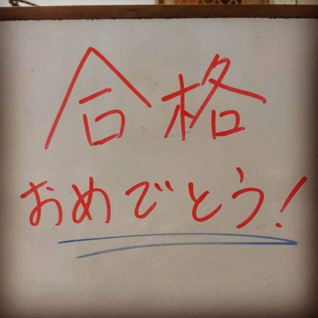 私立高校合格! 加須市花崎・学習塾・補習塾・少人数制・個別指導