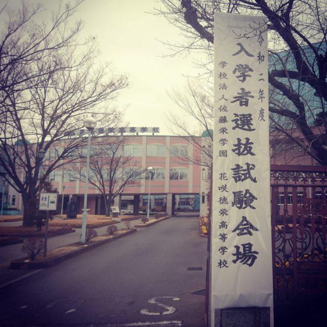 花咲徳栄 加須市花崎・花崎駅・学習塾・少人数制・個別指導