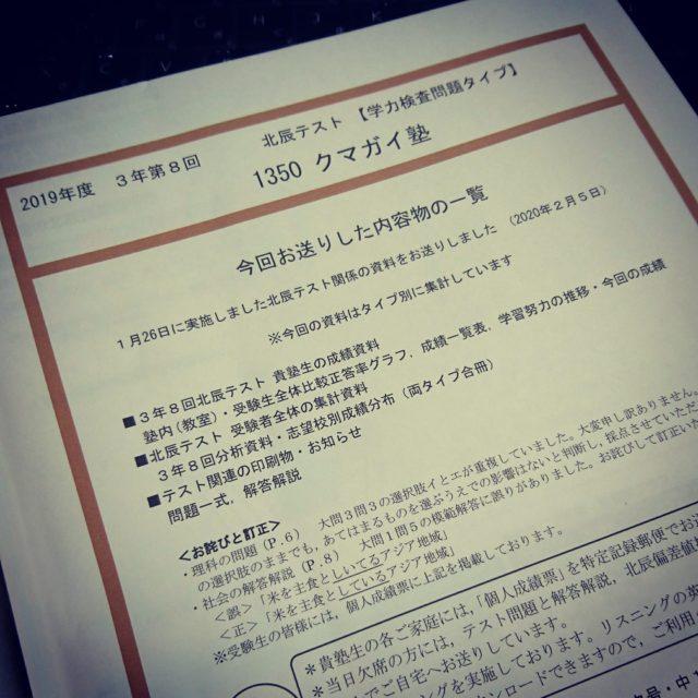 北辰テスト 加須市花崎・学習塾・個別指導・少人数制