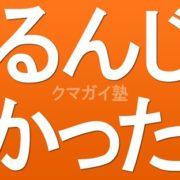 入るんじゃなかった!というくらい勉強します。加須市花崎・花崎駅・学習塾・個別指導・少人数制